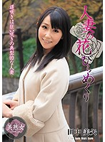 人妻の花びらめくり 田中美矢 ダウンロード