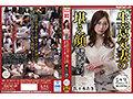 【お中元セット】2021夏 ながえSTYLEお中元官能セット 15時間sample4