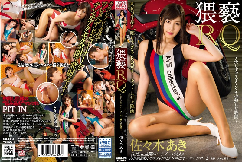 NAKA-013 Filthy RQ - The Mature Pussy Of A Beautiful Woman - Aki Sasaki