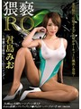 猥褻RQ 華麗なる裸体にくい込むハイレグ 君島みお(naka00014)