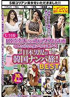 nanx00233[NANX-233]もう1度「韓流素人さんとセックスしたい!」そんな切なる願いを叶えるべく日本男児が韓国ナンパ旅!BEST