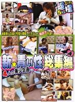 新★青い性 総集編4 ダウンロード