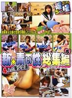 新★青い性 総集編5 ダウンロード