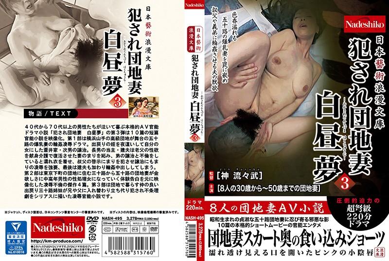 日本藝術浪漫文庫犯●れ団地妻白昼夢3
