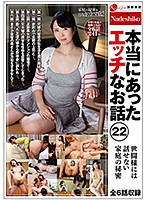 Real Sexy Stories 22 Download