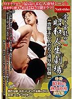愛と官能の昭和人生劇場 喪服未亡人たちの凌●痴情劇 ダウンロード