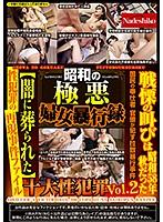 昭和の極悪婦女暴行録 十大性犯罪Vol.2 ダウンロード