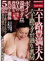 六十路マダムの熟れた乳房 六十路豊満夫人 ボインな還暦マダムたち9人の豊満な乳房と裸体5時間20分 六十路マダムのたわわな乳房を揉みしだけ! ダウンロード