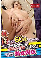 祝・還暦 今年で60歳になります。バブル・不況・災害…波乱の人生を生き抜いた昭和36年生まれの熟女列伝 ダウンロード