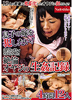 (nash00583)[NASH-583]息子の嫁を犯したい!欲望を捨てきれなかった絶倫オヤジの生姦記録4時間12人 ダウンロード