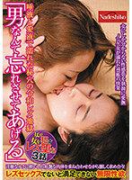 (nash00584)[NASH-584]「男なんて忘れさせてあげる」 唾液と愛液で濡れた秘穴の令和レズ地獄 ダウンロード