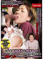(nash00585)[NASH-585]こんなおばさんに何するの!女を忘れた場末の温泉宿の熟女(女将/仲居/女性客)でも密室で絶倫チ○ポに迫られたら なすすべはない…全国秘湯めぐり ダウンロード