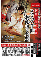 (nash00593)[NASH-593]日本藝術浪漫文庫 新版・墨東奇談 ミミズ千匹おゆきの名器 よしい美希 ダウンロード