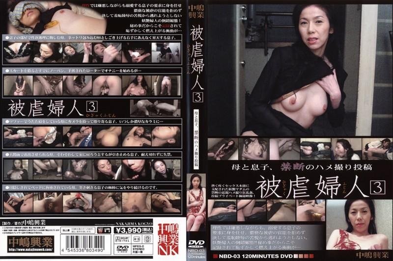 (nbd03)[NBD-003] 被虐婦人3 ダウンロード