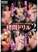 拷問ドリル 2 ダウンロード
