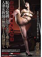 女殺残酷昇天縄物語 加納綾子 ダウンロード