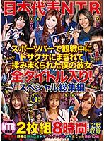 日本代表NTR スポーツバーで観戦中にドサクサにまぎれて揉みまくられた僕の彼女 全タイトル入り!スペシャル総集編 2枚組8時間 ダウンロード