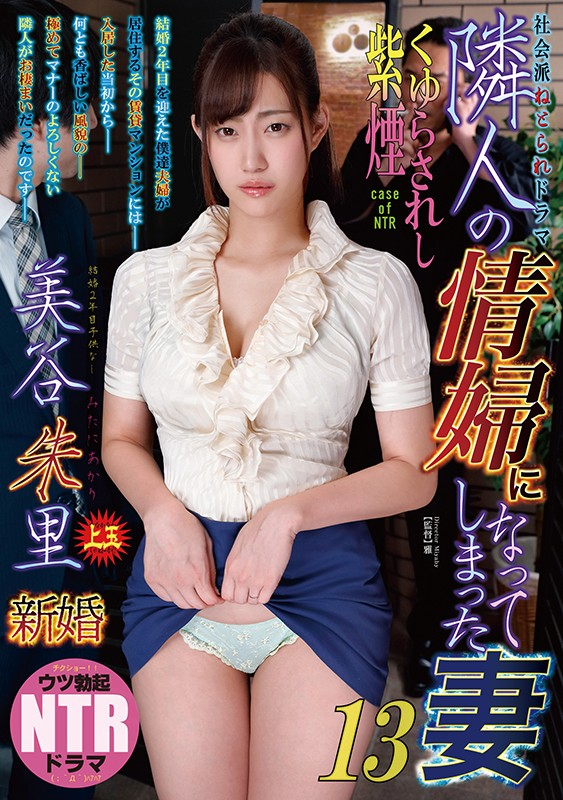 JET映像 美谷朱里ねとられBEST!!6作品8時間収録!! 2枚目