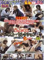 騙し撮り部屋ベスト・セレクション Vol.03 女子校生編 ダウンロード