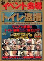 イベント会場トイレ盗撮 ダウンロード