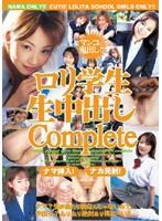 ロリ学生 生中出しComplete ダウンロード