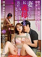 嫁の母と禁断性交 其の拾八 佐倉由美子 ダウンロード
