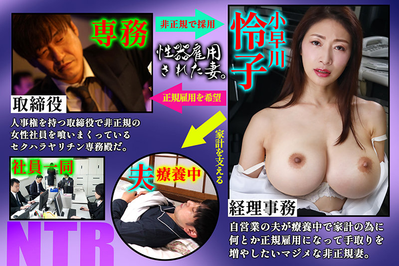 家計の為に非正規雇用で就職した企業で試用期間に助平な上司に目を付けられ性器雇用された妻…2 小早川怜子 キャプチャー画像 1枚目
