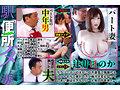 パート先の中年男に駅の便所でハメられた妻3 辻井ほのか No.1