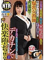 不登校の生徒宅へ熱心に家庭訪問に来るキリッとした性格の才色兼備な爆乳女教師が...のジャケット画像