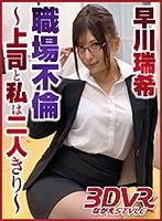 【VR】職場不倫~上司と私は二人きり~ 早川瑞希