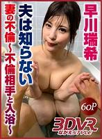 【VR】夫は知らない 妻の不倫〜不倫相手と入浴〜 早川瑞希