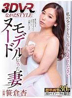 【VR】ヌードモデルになった妻 笹倉杏