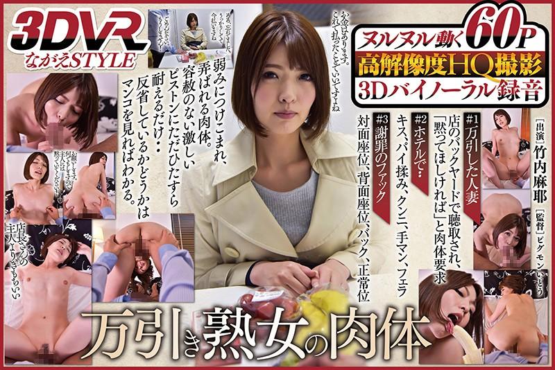 【VR】VR 万引き熟女の肉体 竹内麻耶