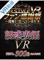 【VR】ながえSTYLE VR ファン感謝祭一周年記念ベスト第1弾 誘惑妻編