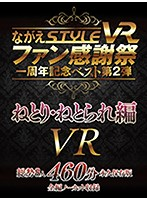 【VR】ながえSTYLE VR ファン感謝祭一周年記念ベスト第2弾 ねとり・ねとられ編