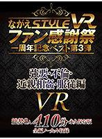 【VR】ながえSTYLE VR ファン感謝祭一周年記念ベスト第3弾 強要・不倫・近親相姦・服従編