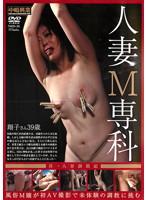 人妻M専科 美波祥子