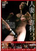 人妻M専科3 ダウンロード