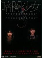 暗闇の少女3 ダウンロード