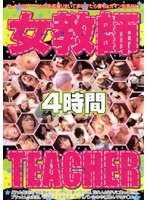 女教師TEACHER4時間 ダウンロード