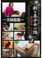 新★美少女の性 Vol.2 ダウンロード
