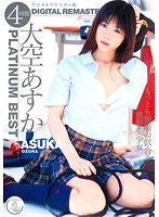 大空あすか PLATINUM BEST 4時間 〜デジタルリマスター版〜 ダウンロード