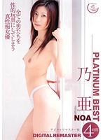 乃亜 PLATINUM BEST 4時間 〜デジタルリマスター版〜 ダウンロード
