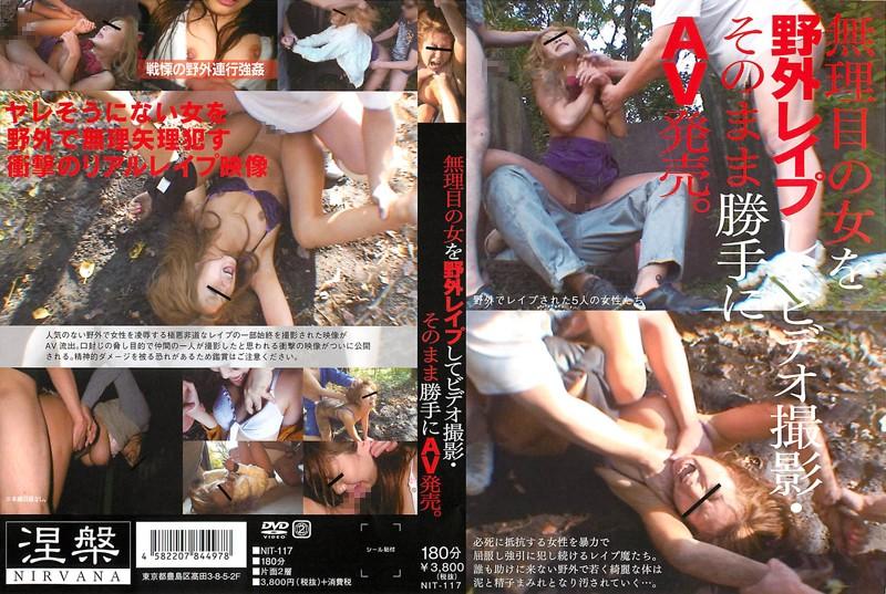 無理目の女を野外レイプしてビデオ撮影・そのまま勝手にAV発売。