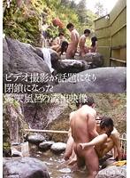 ビデオ撮影が話題になり閉鎖になった露天風呂の流出映像 ダウンロード