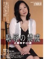 恥辱の禁戒 洋子さん32歳 ダウンロード