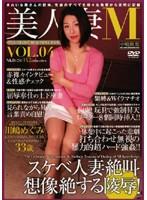 美人妻M VOL.4 川嶋めぐみ ダウンロード