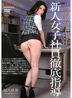 中嶋派遣株式会社 新人女子社員徹底指導 堀内秋美 ダウンロード