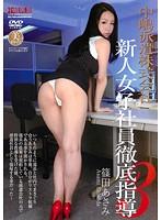 中嶋派遣株式会社 新人女子社員徹底指導3 篠田あさみ