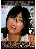 鼻責め・鼻浣腸 6 ダウンロード
